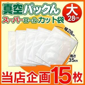 【15枚セットです】  必要なときにすぐ使える袋タイプ。 お肉やお魚などまるごと入る大きめサイズです...