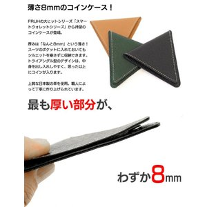 FRUH フリュー 薄い 財布 コインケース 小銭いれ メンズ トライアングル|wide02|02