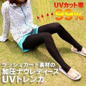 UVカット 99% ラッシュトレンカ 加圧下着 レディース 紫外線対策グッズ 紫外線カット 服 ラッシュガード|wide02