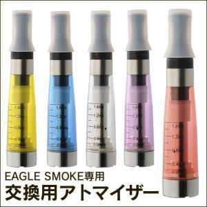 EAGLE SMOKE 交換用 アトマイザー 電子タバコ 喫煙 煙 禁煙 リキッドタイプ 充填タイプ タール不使用 ニコチン不使用 禁煙パイプ アトマイザー|wide02