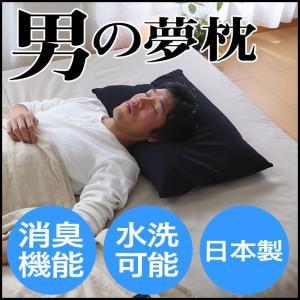 枕 水洗い可能 極小ビーズ 備長炭 加齢臭 黒 まくら マクラ ピロー 男の夢枕