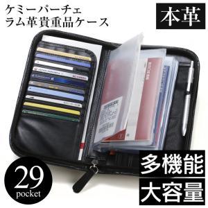 銀行通帳ケース マルチケース ファスナー レザー...の商品画像