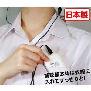 補聴器 日本製 ニコン・エシロール EF-P1 efp1 nikon デジタル式 両耳用 イヤホン ポケット型 乾電池式 1年保証 非課税|wide02|03