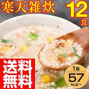 雑炊 ダイエット 12食セット 寒天雑炊 ダイエット食品 満...