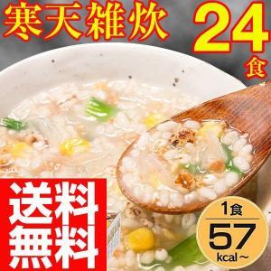 送料無料 ダイエット 寒天雑炊 ダイエット食品 1食57kc...