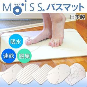 モイス バスマット 速乾 くまもん 足ふきマット 抗菌 水虫 足拭きマット 快適サラサラバスマット Moiss|wide02