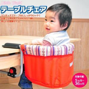 ベビーチェア テーブル 取り付け 椅子 食事用 0歳 0才 1歳 1才 2歳 2才 3歳 3才 折りたたみ ベビー用品 乳児 子供 子供用 幼児 食事 いす イス おやつ wide02