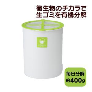 ルカエル バイオ式 生ゴミ処理機 電気を使わない家庭用生ごみ処理機 ル・カエル基本セット(チップ材10Lx1袋付)グリーン