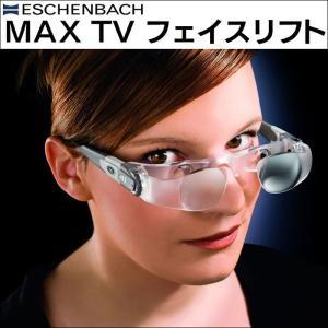 双眼鏡 眼鏡 メガネ型 エッシェンバッハMAX TV フェイスリフト