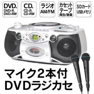 DVDラジカセ カラオケマイク2本付き ラジオ SDカードUSBメモリ対応 VS-M004 wide02