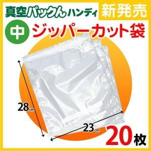 通販で人気の真空パック器・保存袋!!おすすめです。  当店公式販売店です。  ジッパー付で簡単に真空...