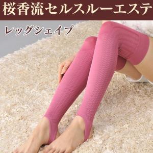 桜香流 セルスルーエステ レッグシェイプ wide02