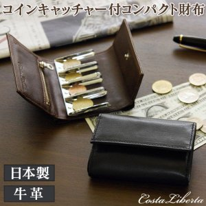 コインケース 小銭入れ コインキャッチャー 牛革 本革 財布 メンズ wide02