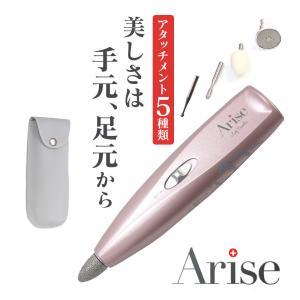 アリズポケット5 電動 爪 やすり ヤスリ 爪やすり 爪磨き 甘皮 電動爪やすり 電動ネイルケア かかと角質 スイスarise社製 魚の目