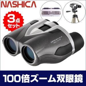 双眼鏡 100倍ズーム 三脚付き 3点セット ナシカ NASHICA 旅行 ドームコンサート バードウォッチング オペラグラス