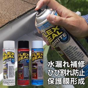 5年保証 アメリカ製 コーティングスプレー 防腐コーティング剤  フレックスシール 水漏れ・ひび割れ補修剤 FLEX SEAL wide02