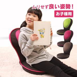 背筋がGUUUN 美姿勢座椅子 キッズ 子供用 座椅子 リク...