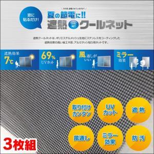 積水 SEKISUI 遮熱クールネット 100cm×200cm 2枚組+1枚(計3枚特別セット) シ...