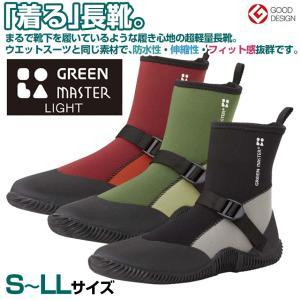 ◆ガーデニング、豪雨、豪雪、釣り、アウトドアで大活躍  通販で人気の長靴「グリーンマスター」!!おす...