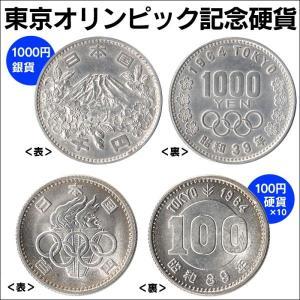 記念硬貨 東京オリンピック記念硬貨|wide02