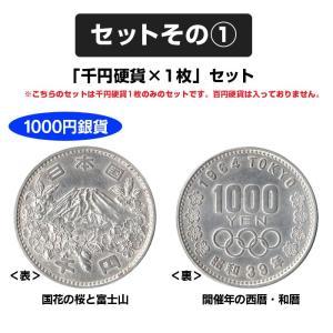 記念硬貨 東京オリンピック記念硬貨|wide02|02