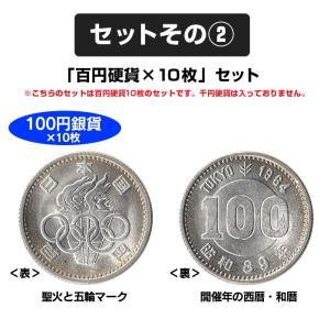 記念硬貨 東京オリンピック記念硬貨|wide02|03