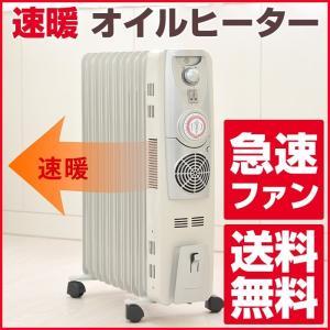 オイルヒーター ヒーター 省エネ 暖房 節電 即暖機能付き 温風ファン 10枚フィン 8畳 12畳 温度調節機能付き 暖房器具 暖かい 78432-1
