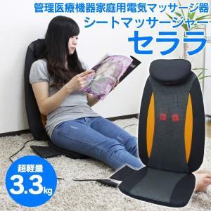 電動マッサージ器 マッサージチェア プレゼント コンパクト シートマッサージャー  セララ 電動マッサージチェア 座椅子 イス 椅子 いすの写真
