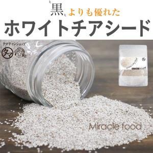 チアシード ホワイト 白 200g  送料無料 ホワイトチアシード 健康食品 ダイエット食品 置き換え 満腹|wide02