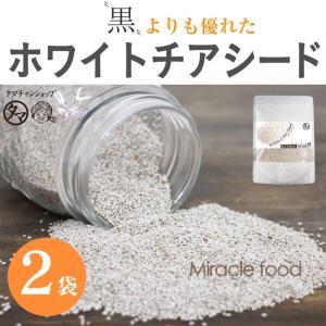 チアシード ホワイト 白 200g×2袋 ホワイトチアシード  送料無料 2袋セット 健康食品 ダイエット食品 置き換え 満腹|wide02