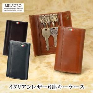 6連キーケース メンズ レディース ブランド ミラグロ 本革 キーリング Milagro イタリアンレザー CA-S-2165 wide02