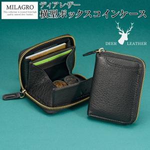 鹿革 ミラグロ ボックス型小銭入れ 財布 コインケース メンズ Milagro ディアレザー 横型 HK-D-530|wide02
