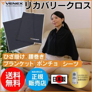 VENEX リカバリークロス ベネクス リカバリーウェア ブランケット ひざ掛け 睡眠負債商品 睡眠負債 休息専用 ポンチョ 腰巻き シーツ 部屋着 休息|wide02