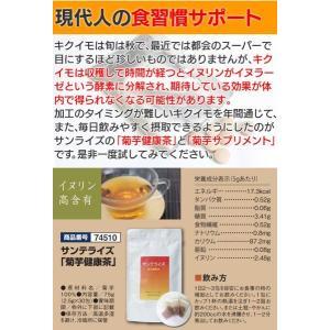 菊芋 菊芋茶 キクイモ きくいも 75g 2.5g×30包 サンテライズ 菊芋 健康茶|wide02|05