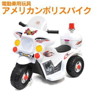 電動バイク 子供 おもちゃ アメリカンポリスバイク 玩具 白...