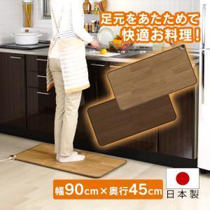 キッチンマット 暖かい 90 幅90cm×奥行き45cm 暖かい 足元 台所 木目調 防水 抗菌 防カビ 滑り止め 日本製 ホットカーペット 電気カーペット フローリング|wide02
