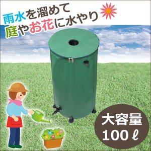 雨水タンク 家庭用 大容量100リットル 100L 雨水貯水タンク ウォータータンク 工事不要 SW-053|wide02