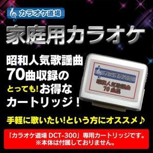 カラオケ道場用別売70曲お買い得集[DCT-SH70] wide02