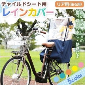 自転車 レインカバー チャイルドシート 後ろ用 カバー 背面 側面 反射板 空気窓 子供 雨具 梅雨|wide02