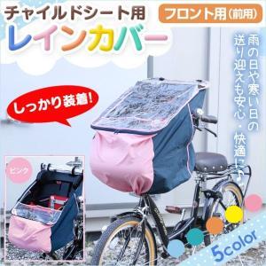 自転車 レインカバー チャイルドシート 前用 カバー 背面 側面 反射板 空気窓 子供 雨具 梅雨|wide02