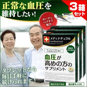 健康食品 メディナチュラル 80粒×3箱セット 機能性表示食品 サーデンペプチド サプリメント wide02