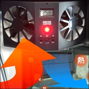 車用換気扇 カーソーラーファン カーファン 車載ファン 太陽電池パネル 車内用換気扇 車用ファン 車内ファン デコス DECOS|wide02