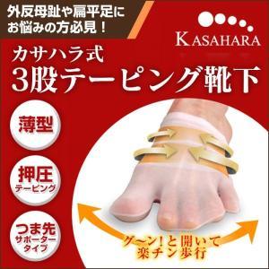 カサハラ式 3股 テーピング 靴下