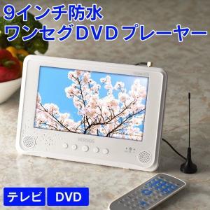 防水 DVDプレーヤー 9インチ ワンセグテレビ付きDVD 本体 録画 再生 SD USB対応|wide02