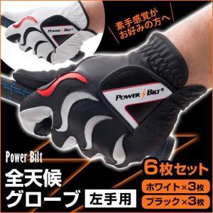 ゴルフ グローブ 手袋 各3枚計6枚 パワービルト 全天候グローブ 白黒|wide02