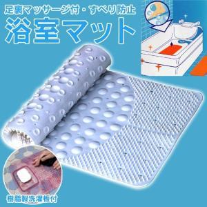 浴槽マット 吸着すべり止めマット 樹脂製洗濯板付き 浴槽内 風呂場 吸盤付き|wide02