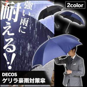 傘 ゲリラ豪雨傘 メンズ レディース カサ かさ 風に強い 耐風傘 梅雨 長傘 雨傘 DECOS ゲリラ豪雨対策傘|wide02
