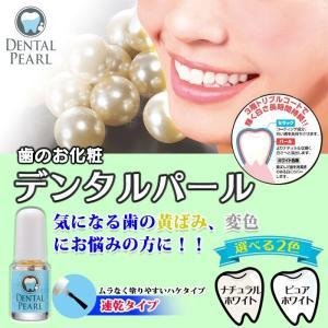 歯のお化粧 デンタルパール 速乾タイプ 歯の黄ばみ対策 wide02