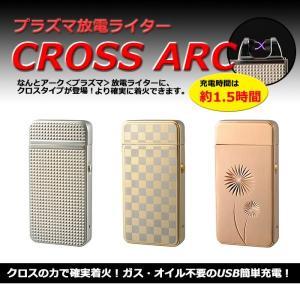 USB充電式ライター プラズマ ライター プラズマ放電 おしゃれ オイル ガス 不要 エコ アークライタクロスアーク|wide02