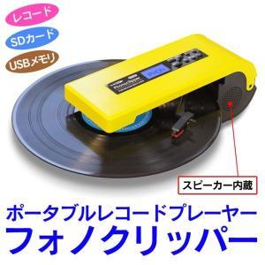 レコードプレーヤー Bearmax 乾電池駆動 コードレス ポータブル フォノクリッパー クマザキエイム wide02